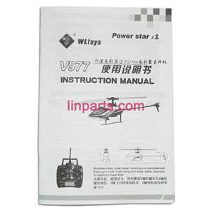 WLtoys WL V977 Helicopter Spare Parts: English manual book